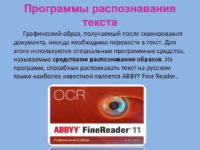 Программа для распознавания сканированного документа