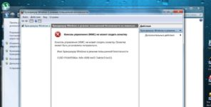 Mmc не удалось создать новый документ