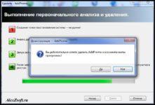 Какие программы Acer можно удалить с ноутбука?