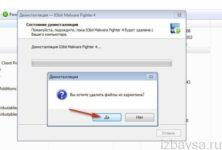 Как удалить скачанную программу с ноутбука?