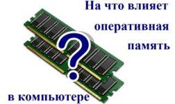 На что влияет объем оперативной памяти компьютера?