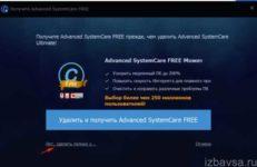 Advanced systemcare 8 что это за программа?