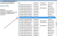 Служба защитника Windows 8 как отключить?