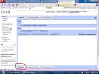 Как можно отправить документы по электронной почте?