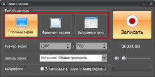 Как записать изображение с экрана компьютера?