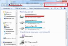 Поиск документа по тексту в Windows 7