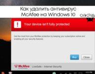Как полностью удалить антивирус mcafee с компьютера?