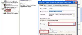 Ошибка 9с59 Windows 7 как исправить? - О компьютерах просто