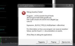 Assertion failed microsoft visual c как исправить?