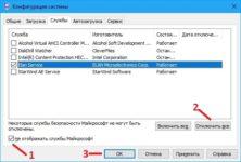 Как сбросить службы Windows 10 по умолчанию?