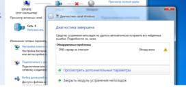 Проблема dns сервер не отвечает как исправить?