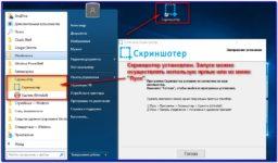 Как удалить скриншотер с компьютера?
