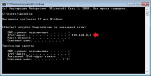 Как узнать ipv6 своего компьютера?