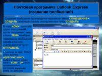 Outlook что это за программа?