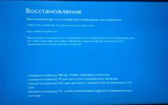 Код ошибки 0x0000225 Windows 10 как исправить?