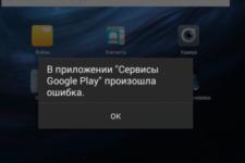 В приложении bluetooth произошла ошибка как исправить?