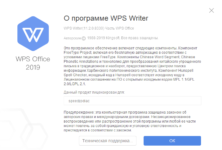 Wps writer что это за программа?