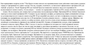 Как перепрошить андроид на ios без компьютера?