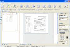 Программа для сканирования и редактирования документов