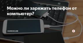 Вредно ли заряжать телефон от компьютера?