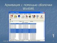 Архивация документов на компьютере