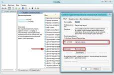 Как включить службу диспетчера печати Windows 7?