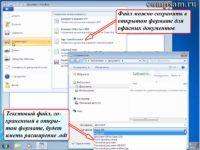 Как сохранить текстовый документ в программе wordpad?