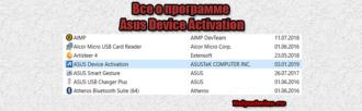 Asus device activation что это за программа?