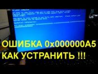 Код проблемы 0000000a как исправить?