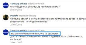 Security log agent что это за программа?