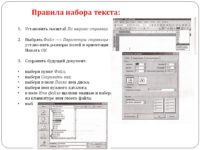 Как установить масштаб документа по ширине страницы?