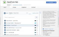 Savefrom net что это за программа?