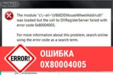 Regsvr32 jscript dll ошибка 0x80004005 как исправить?