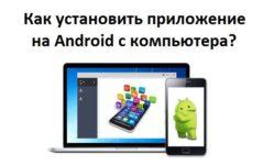 Как загрузить приложение на андроид с компьютера?