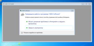 Amd software что это за программа?
