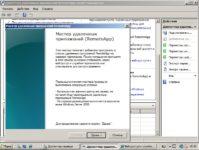Активация служб терминалов Windows server 2008 r2