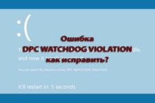Dpc watchdog violation Windows 8 как исправить?