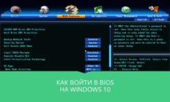 Режим bios устаревший Windows 10 как исправить?