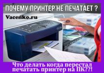 Принтер печатает старые документы что делать?