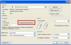 Принтер не печатает отсканированные документы