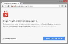 Незащищенное соединение Firefox как исправить?