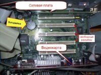 Где находится видеокарта в системном блоке компьютера?
