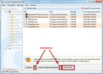 Как удалить повторяющиеся файлы с компьютера?