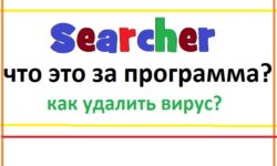Searcher что это за программа?