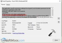 Код ошибки 10016 Windows 10 как исправить?